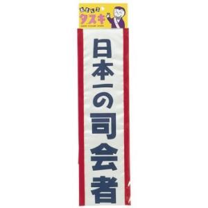 タスキ 日本一の司会者|hokulea