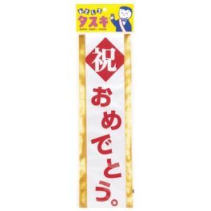 タスキ 祝おめでとう|hokulea