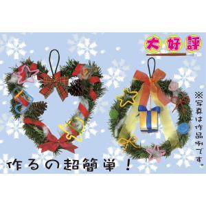 クリスマスリース作り30名様用【手作り工作キット】クリスマス リース 手作り 工作|hokulea