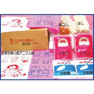 わたあめ材料200人用セット【綿あめ材料 セット 綿菓子 縁日 お祭り】 hokulea