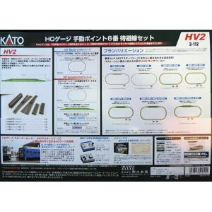 KATO 3-112 HV2 HOゲージ ユニトラック手動ポイント6番待避線セット