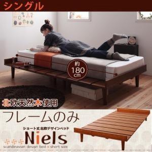 脚付きベッド シングル 〔ショート丈〕 ベッドフレームのみ 北欧デザインベッド|hokuo-lukit