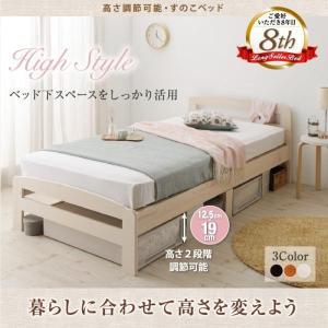 すのこベッド シングル 高さ調節 〔ベッドフレームのみ〕 木製  高さ調節可能 ベッド下収納|hokuo-lukit