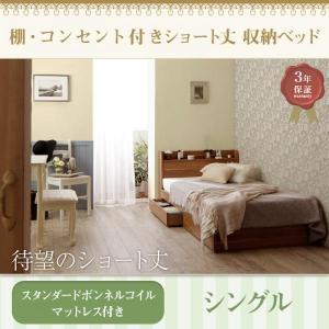 収納付きベッド シングル ショート丈 マットレス付き 〔スタンダードボンネルコイル〕 棚・コンセント付き 収納ベッド hokuo-lukit