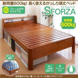 頑丈すのこベッド 〔セミダブル〕 ベッドフレームのみ 耐荷重600kg 棚 コンセントつき|hokuo-lukit