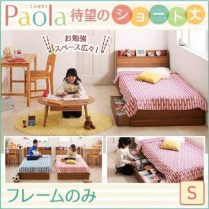 ベッド 子供用 小さめ 〔シングル ショート丈〕 ベッドフレームのみ 〔宮棚 コンセント付き 収納ベッド〕 hokuo-lukit
