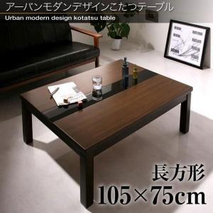 こたつテーブル 2人掛け 長方形型 ローテーブル 木製 〔幅105×奥行き75×高さ39cm〕 ブラックガラス/黒|hokuo-lukit