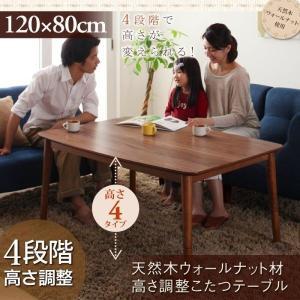 こたつテーブル 4人掛け 長方形型 リビングテーブル 天然木ウォールナット 北欧 〔幅120×奥行き80×高さ36.5〜60cm〕 高さ調節可能|hokuo-lukit