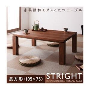 こたつテーブル 単品 長方形 〔幅105×奥行75×高さ35/40cm〕 天然木ウォールナット材 和モダン|hokuo-lukit