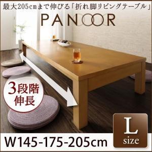 伸長式折れ脚テーブル 天然木 リビングテーブル 3段階伸長式 〔幅145〜175〜205×奥行き75×高さ36cm〕 完成品|hokuo-lukit
