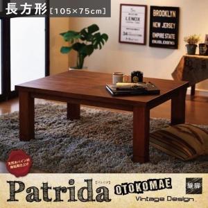 こたつテーブル 単品 長方形 〔幅105×奥行75×高さ37/42cm〕 天然木パイン材 男前ヴィンテージデザイン|hokuo-lukit