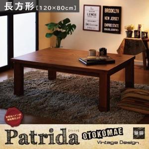 こたつテーブル 単品 4尺長方形 〔幅120×奥行80×高さ37/42cm〕 天然木パイン材 男前ヴィンテージデザイン|hokuo-lukit