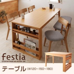 ダイニングテーブル 単品 伸長式テーブル 収納棚付き 幅120/150/180cm|hokuo-lukit