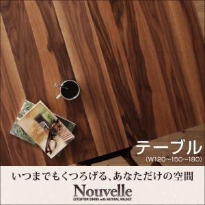 ダイニングテーブル 単品 120〜180cm 伸縮式テーブル 天然木ウォールナット材|hokuo-lukit