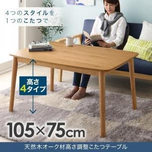 こたつテーブル 2人掛け 長方形型 リビングテーブル 天然木オーク材 北欧 〔幅105×奥行き75×高さ36.5〜60cm〕 高さ調節可能|hokuo-lukit