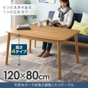 こたつテーブル 4人掛け 長方形型 リビングテーブル 天然木オーク材 北欧 〔幅120×奥行き80×高さ36.5〜60cm〕 高さ調節可能|hokuo-lukit