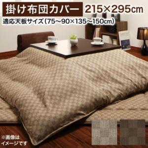 〔単品〕 こたつカバー 長方形 〔5尺長方形(90×150cm)天板対応〕 こたつ用カバー単品 ブロックチェック柄 hokuo-lukit