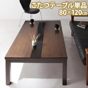 こたつテーブル 単品 4尺長方形 〔幅80×奥行120×高さ39cm〕 モダン ブラックガラス こたつ本体|hokuo-lukit