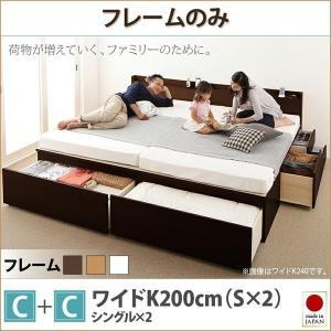 〔お客様組立〕 連結ベッド 収納 〔C+C/ワイドK200/S×2〕 ベッドフレームのみ 棚 コンセ...