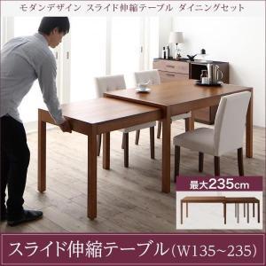 ダイニングテーブル 単品 スライド伸長式 〔W135-235〕モダンデザイン 伸縮 ブラウン|hokuo-lukit