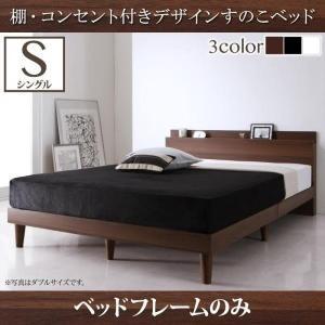 すのこベッド 〔シングル〕 ベッドフレームのみ 宮棚/コンセント付き|hokuo-lukit
