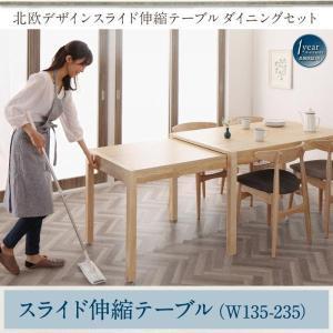 ダイニングテーブル 単品 スライド伸長式ダイニングテーブル 幅135〜235cm|hokuo-lukit