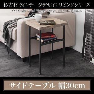 サイドテーブル 〔幅30×奥行40×高さ53cm〕 杉古材ヴィンテージデザイン 無骨なインダストリアル|hokuo-lukit