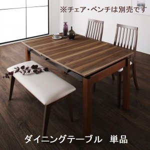 ダイニングテーブル 単品 伸長式 テーブル 幅140〜240cm|hokuo-lukit