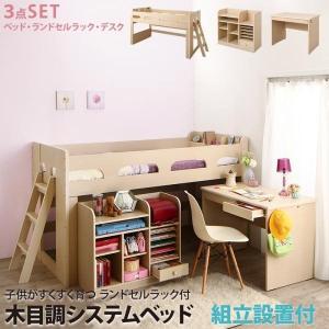 〔組立設置付〕 システムベッド 子ども シングル 〔フレームのみ〕 デスク ランドセルラック付 木目調 3点セット hokuo-lukit