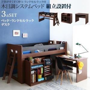 〔組立設置付〕 システムベッド 子供  シングル 〔フレームのみ〕 デスク ランドセルラック付 木目調 3点セット hokuo-lukit