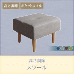 スツール単品  〔幅50×奥行50×高さ20/40cm〕〔1P〕|hokuo-lukit