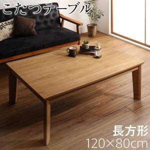 こたつテーブル 4尺長方形 〔幅120×奥行80×高さ36/41cm〕 オーク調 古木風ヴィンテージデザイン 継脚あり|hokuo-lukit