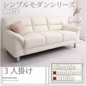 ソファ 3人掛け 合皮レザーソファ 白  脚あり ホワイト|hokuo-lukit
