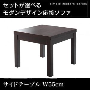単品 サイドテーブル 55cm幅 テーブル 〔W55〕|hokuo-lukit