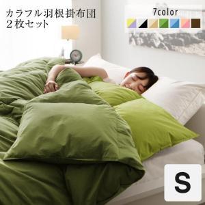掛け布団 シングル 暖かい 羽根掛布団2枚セット|hokuo-lukit