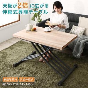 センターテーブル おしゃれ 幅100cm 昇降テーブル 伸縮式テーブル|hokuo-lukit