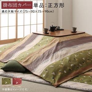 〔単品〕 こたつ布団カバー 正方形 〔(80×80cm)天板対応〕うさぎ和柄 hokuo-lukit