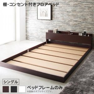 ローベッド シングル フレームのみ 宮棚 コンセント付きフロアベッド 木製 シンプル