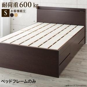 〔お客様組立〕 すのこベッド シングル 日本製 〔ベッドフレームのみ〕 引出し収納 棚 コンセント付き 頑丈チェストベッド hokuo-lukit