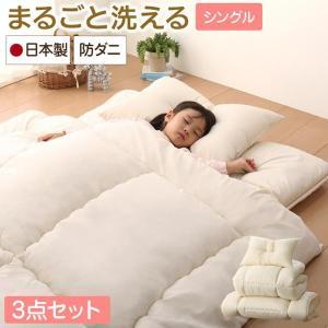 布団セット シングル 3点セット 子どもにやさしい 丸ごと洗える 日本製 防ダニ布団|hokuo-lukit