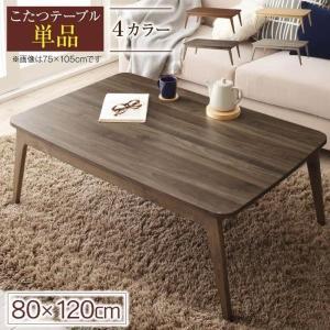 こたつテーブル 単品 4尺長方形 〔幅120×奥行き80×高さ40cm〕 北欧デザインこたつの画像