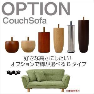 カウチソファ 選べる6種類 ソファの脚1セット 4本 〔カウチソファ 〔SCLRS〕 専用〕|hokuo-lukit