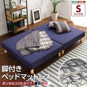 脚付き シングル マットレスベッド シングルベッド ボンネルコイル 分割|hokuo-lukit