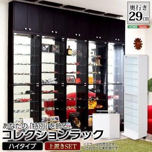 フィギュア コレクションラック 深型ハイタイプ セット〔本体+上置き〕|hokuo-lukit