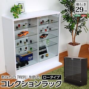 フィギュア コレクションラック 深型ロータイプ|hokuo-lukit