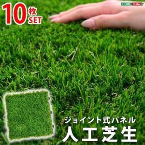 人工芝生ジョイントマット 10枚セット 〔30×30cm〕〔ベランダマット・バルコニータイル〕|hokuo-lukit