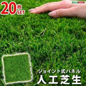 人工芝生ジョイントマット 20枚セット 〔30×30cm〕〔ベランダマット・バルコニータイル〕|hokuo-lukit