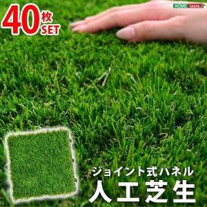 人工芝生ジョイントマット 40枚セット 〔30×30cm〕〔ベランダマット・バルコニータイル〕|hokuo-lukit