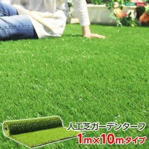 人工芝ガーデンターフ 〔ARTY〕 〔1x10mロールタイプ〕|hokuo-lukit