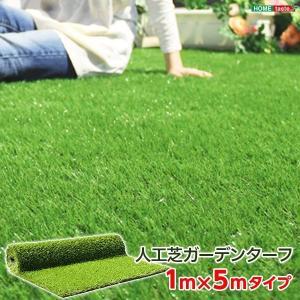 人工芝ガーデンターフ 〔ARTY〕 〔1x5mロールタイプ〕|hokuo-lukit